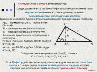 Современное изложение одного из таких доказательств, принадлежащих Пифагору.