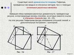 Существует много доказательств теоремы Пифагора, проведенных как каждым из о