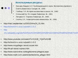 http://mat.1september.ru/2001/24/no24_01.htm http://school14-v.ucoz.ru/publ/1