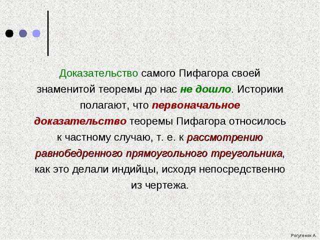 Доказательство самого Пифагора своей знаменитой теоремы до нас не дошло. Исто...