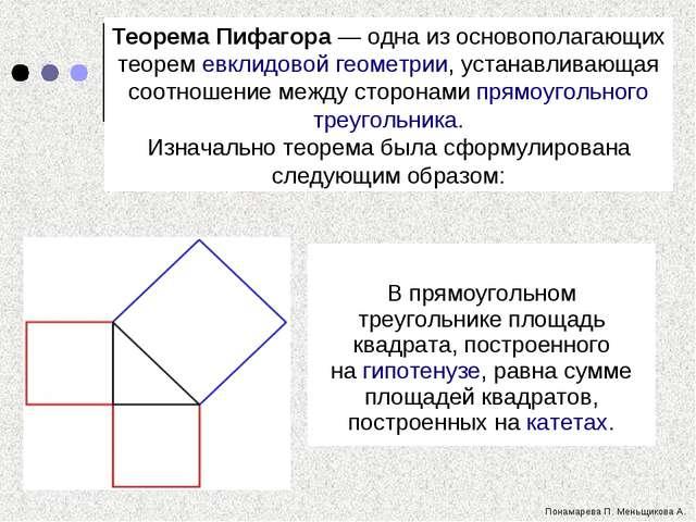 Теорема Пифагора— одна из основополагающих теоремевклидовой геометрии, уста...