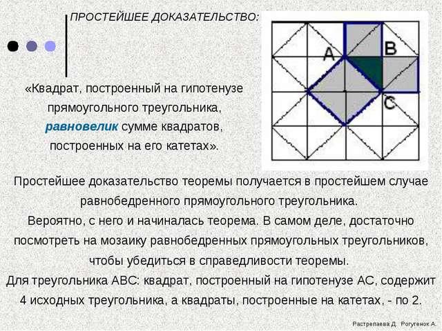 Простейшее доказательство теоремы получается в простейшем случае равнобедренн...