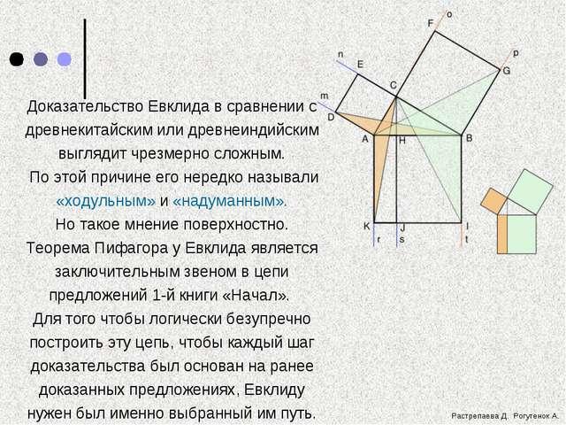 Доказательство Евклида в сравнении с древнекитайским или древнеиндийским выгл...