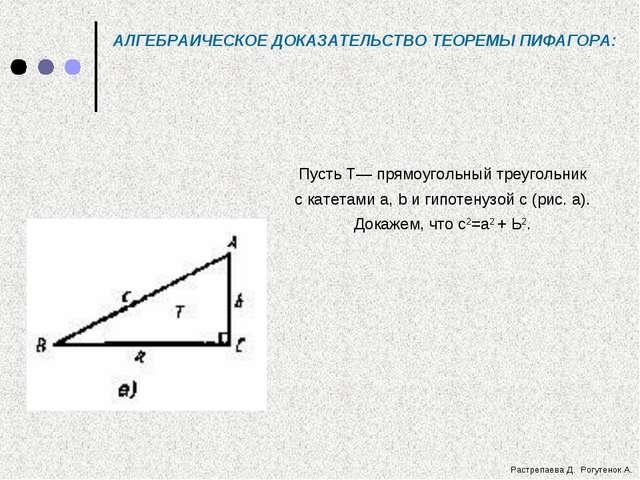 АЛГЕБРАИЧЕСКОЕ ДОКАЗАТЕЛЬСТВО ТЕОРЕМЫ ПИФАГОРА: Пусть Т— прямоугольный треуго...