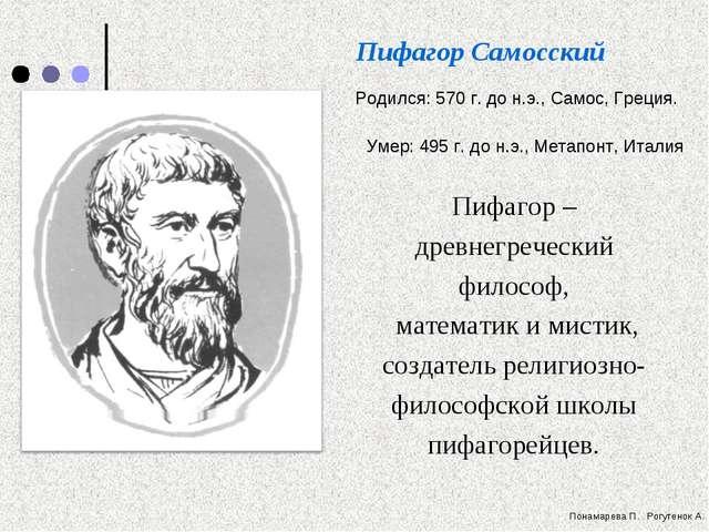Рогутенок А. Пифагор Самосский Умер: 495 г. до н.э., Метапонт, Италия Родился...