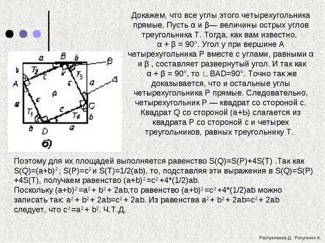 Докажем, что все углы этого четырехугольника прямые. Пусть α и β— величины ос...
