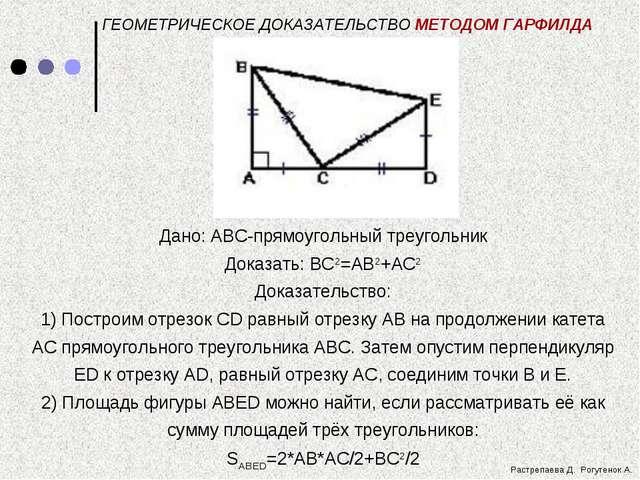 Рогутенок А. ГЕОМЕТРИЧЕСКОЕ ДОКАЗАТЕЛЬСТВО МЕТОДОМ ГАРФИЛДА Дано: ABC-прямоуг...