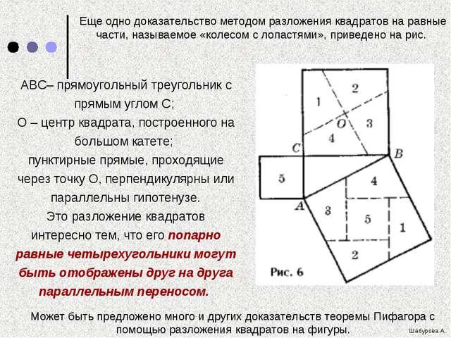 ABC– прямоугольный треугольник с прямым углом C; O – центр квадрата, построен...