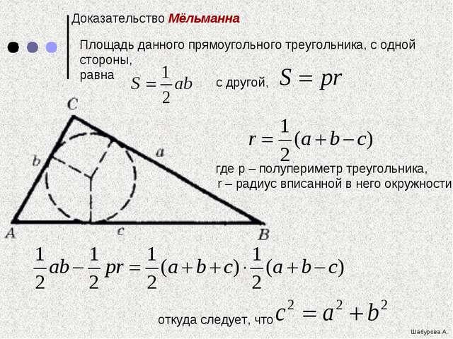 Доказательство Мёльманна Площадь данного прямоугольного треугольника, с одной...