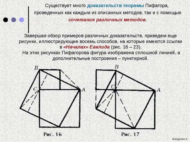 Существует много доказательств теоремы Пифагора, проведенных как каждым из о...