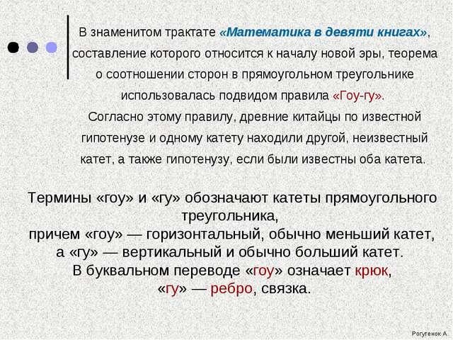 Рогутенок А. В знаменитом трактате «Математика в девяти книгах», составление...