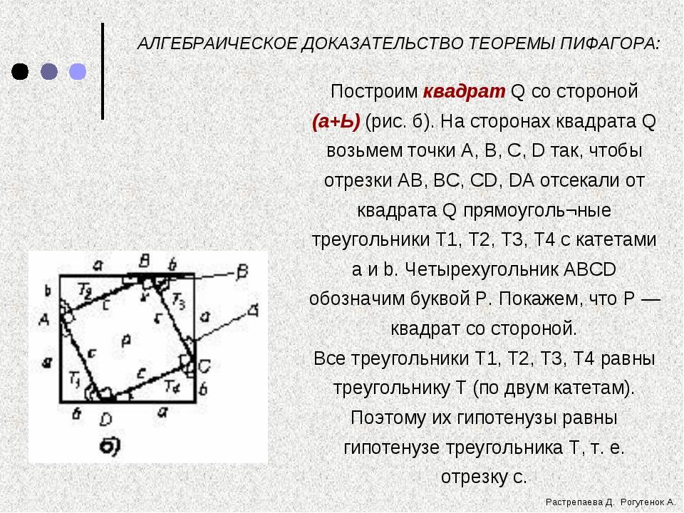 АЛГЕБРАИЧЕСКОЕ ДОКАЗАТЕЛЬСТВО ТЕОРЕМЫ ПИФАГОРА: Построим квадрат Q со стороно...