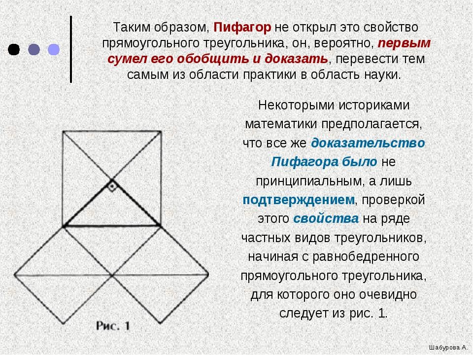 Некоторыми историками математики предполагается, что все же доказательство Пи...