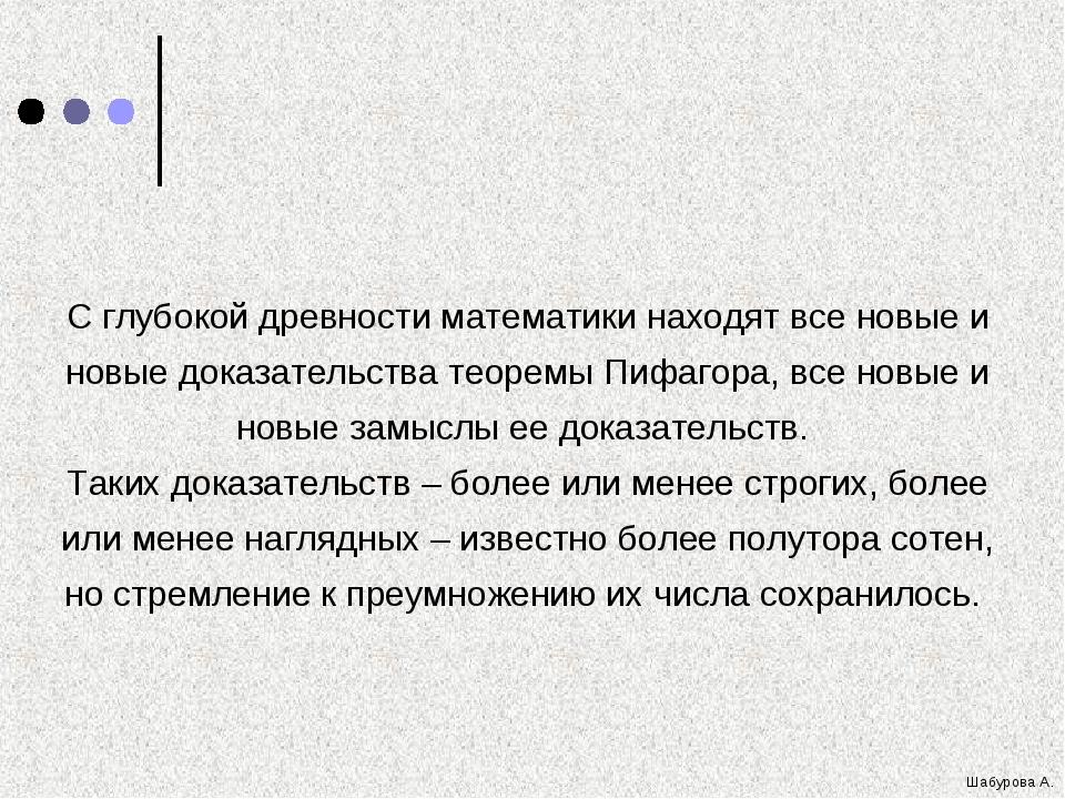 Шабурова А. С глубокой древности математики находят все новые и новые доказат...
