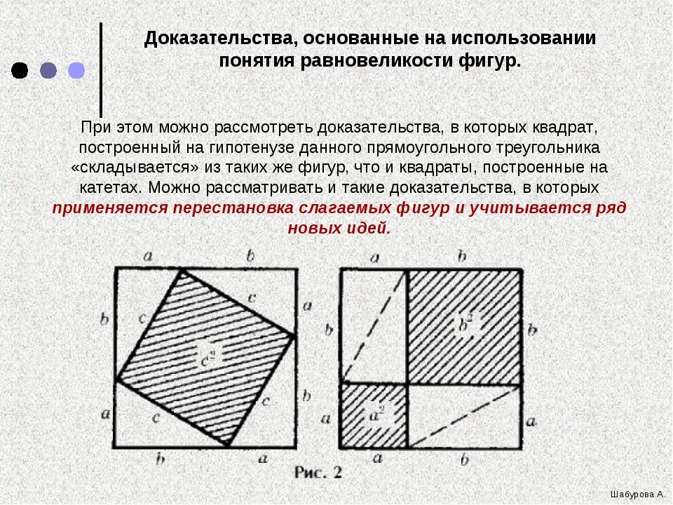 Доказательства, основанные на использовании понятия равновеликости фигур. При...