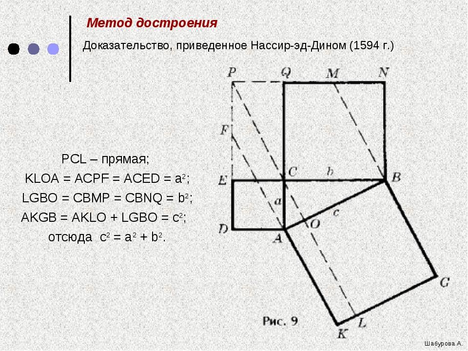PCL – прямая; KLOA = ACPF = ACED = a2; LGBO = CBMP = CBNQ = b2; AKGB = AKLO +...