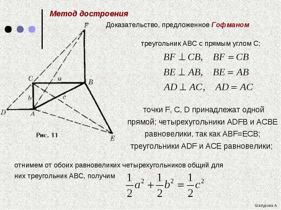 точки F, C, D принадлежат одной прямой; четырехугольники ADFB и ACBE равнове...