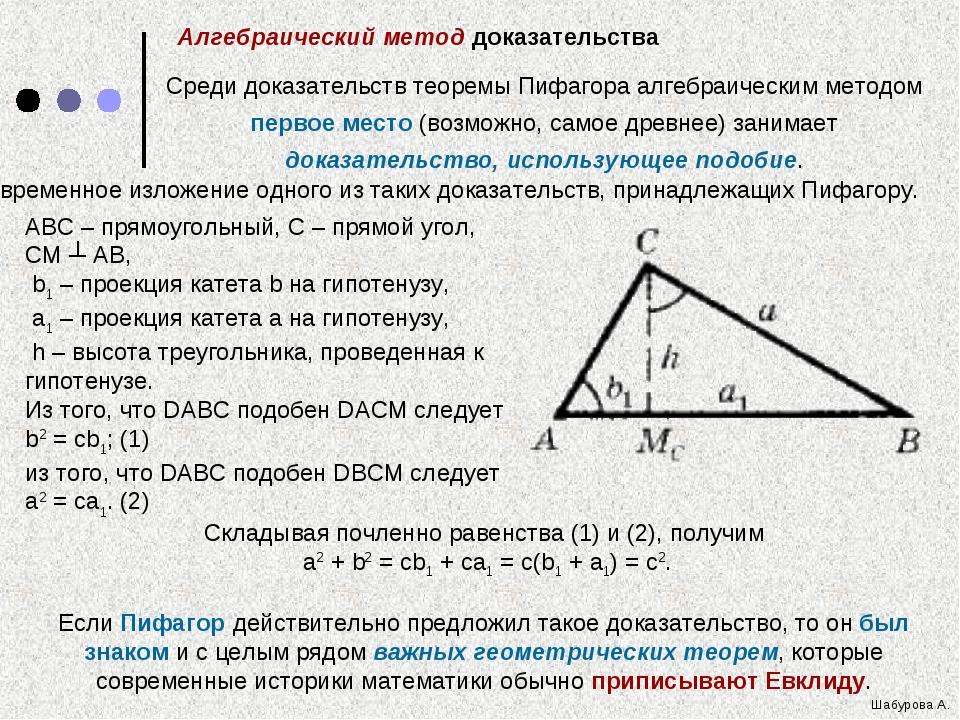 Современное изложение одного из таких доказательств, принадлежащих Пифагору....