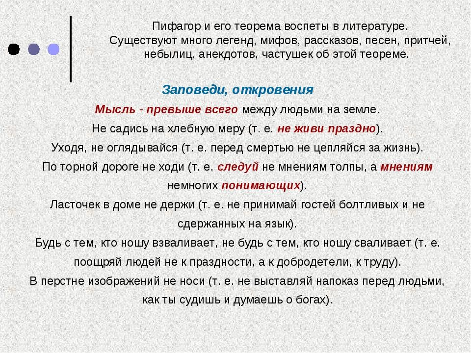 Пифагор и его теорема воспеты в литературе. Существуют много легенд, мифов, р...