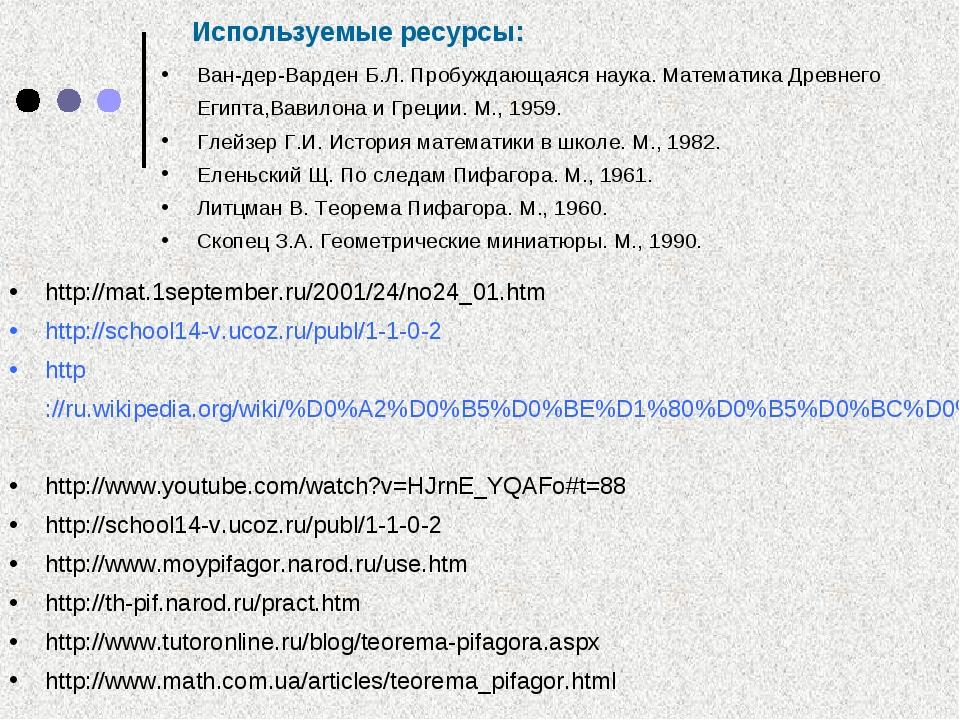 http://mat.1september.ru/2001/24/no24_01.htm http://school14-v.ucoz.ru/publ/1...