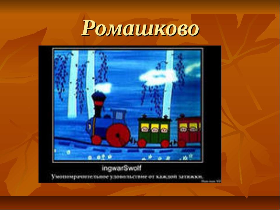 Ромашково