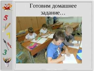 Готовим домашнее задание…