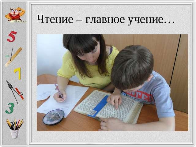 Чтение – главное учение…