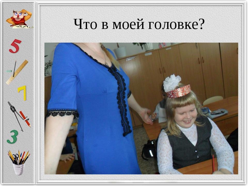 Что в моей головке?