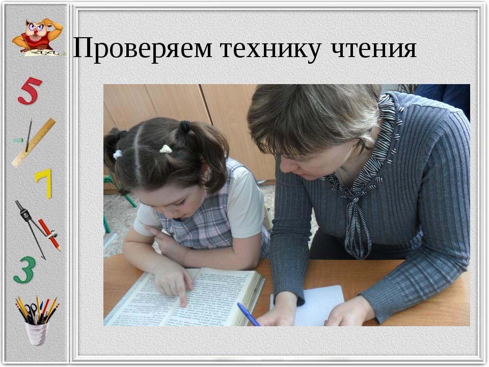 Проверяем технику чтения