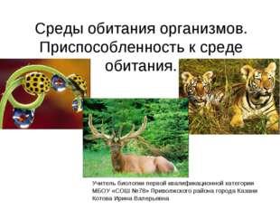 Среды обитания организмов. Приспособленность к среде обитания. Учитель биолог