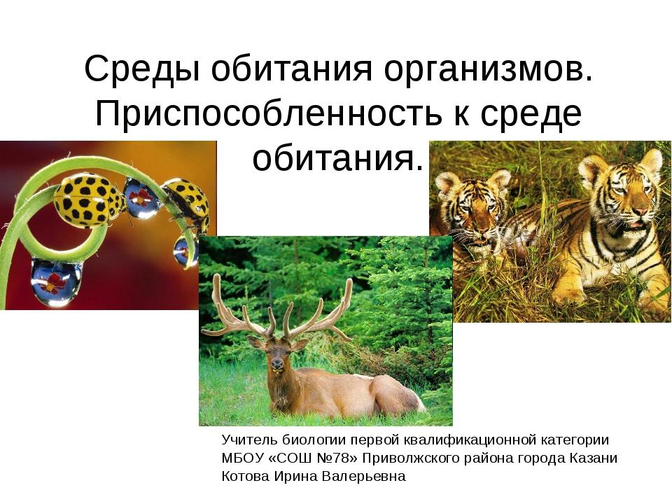 Среды обитания организмов. Приспособленность к среде обитания. Учитель биолог...