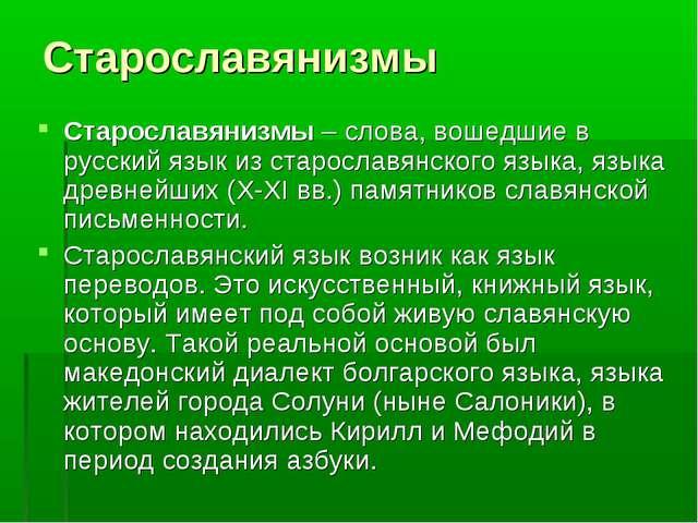 Старославянские слова из других языков чулочках