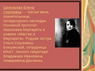 Шиловская Елена Сергеевна— третья жена, хранительница литературного наследия