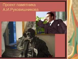 Проект памятника А.И.Руковишникова