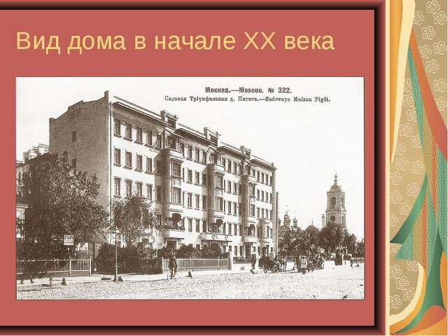 Вид дома в начале XX века