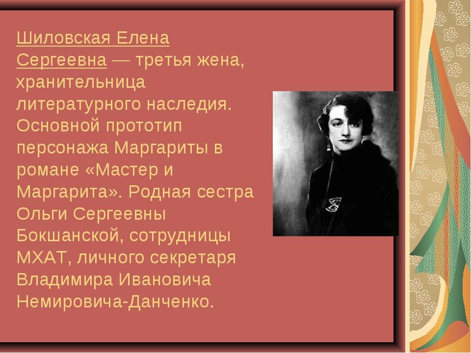 Шиловская Елена Сергеевна— третья жена, хранительница литературного наследия...