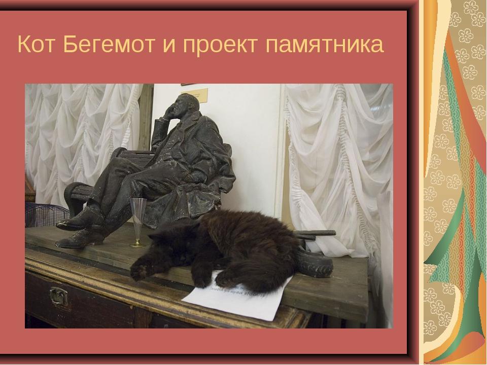 Кот Бегемот и проект памятника