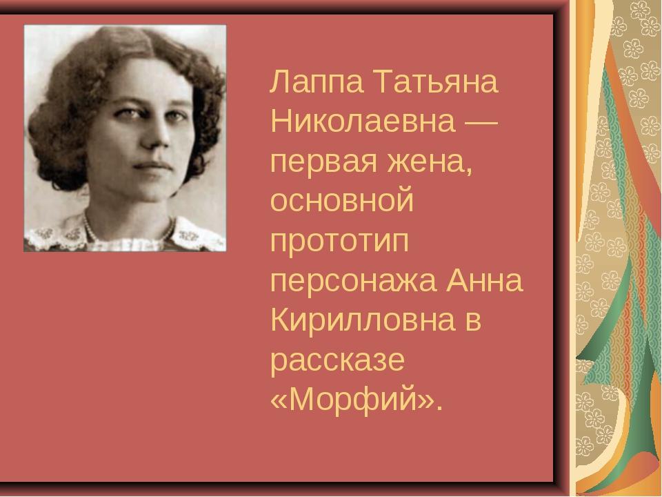 Лаппа Татьяна Николаевна— первая жена, основной прототип персонажа Анна Кири...