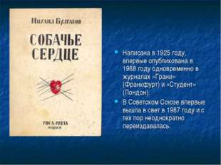 Написана в 1925 году, впервые опубликована в 1968 году одновременно в журнала
