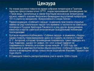 Цензура На чтении рукописи повести во время собрания литераторов в Газетном п