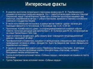 Интересные факты В качестве прототипов литературного персонажа профессора Ф.