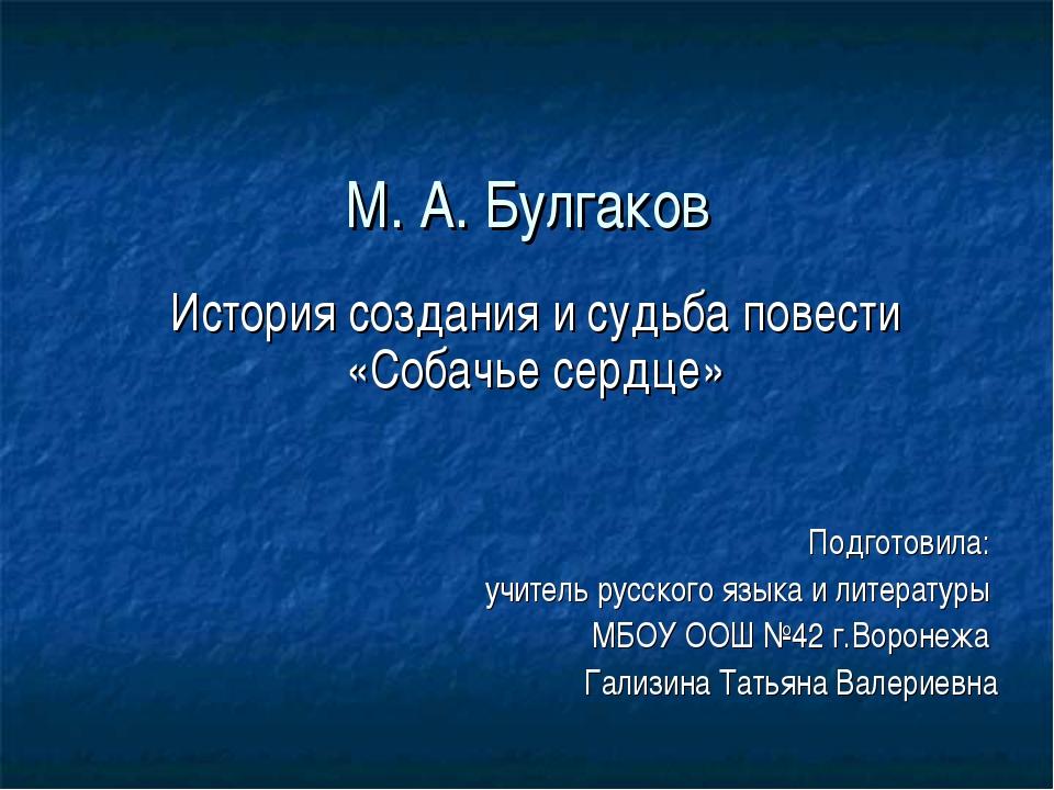 М. А. Булгаков История создания и судьба повести «Собачье сердце» Подготовила...