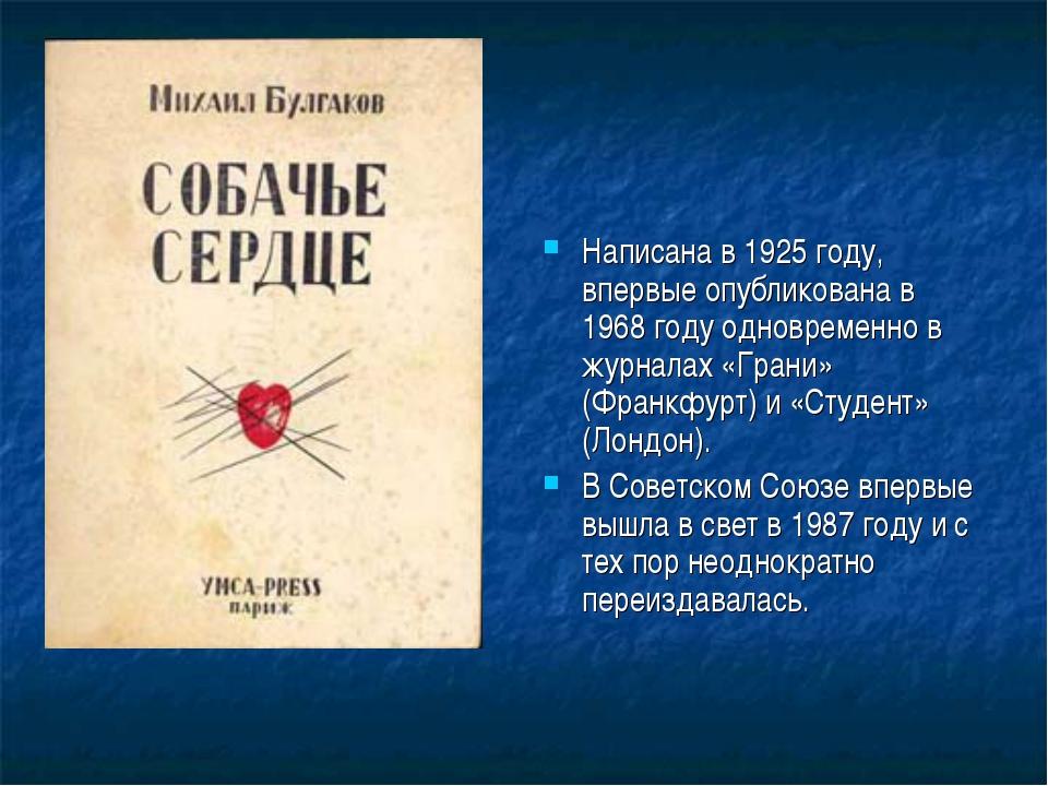 Написана в 1925 году, впервые опубликована в 1968 году одновременно в журнала...