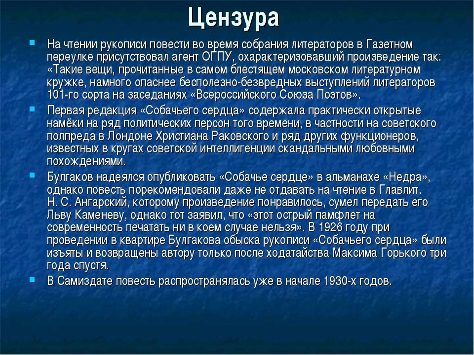 Цензура На чтении рукописи повести во время собрания литераторов в Газетном п...