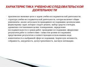 практически значимые цели и задачи учебно-исследовательской деятельности; стр