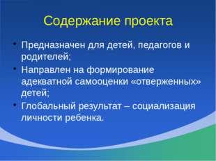 Содержание проекта Предназначен для детей, педагогов и родителей; Направлен н