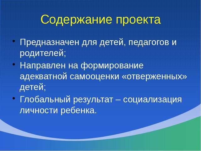 Содержание проекта Предназначен для детей, педагогов и родителей; Направлен н...