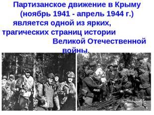 Партизанское движение в Крыму (ноябрь 1941 - апрель 1944 г.) является одной и
