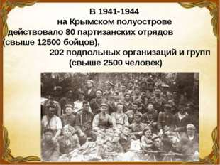 В 1941-1944 на Крымском полуострове действовало 80 партизанских отрядов (свыш