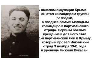 С началом оккупации Крыма он стал командиром группы разведки, а позднее самы